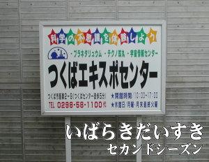 常磐線_ひたち野うしく駅_つくばエキスポセンター_看板