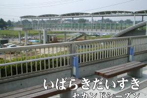 常磐線_ひたち野うしく駅_2001年