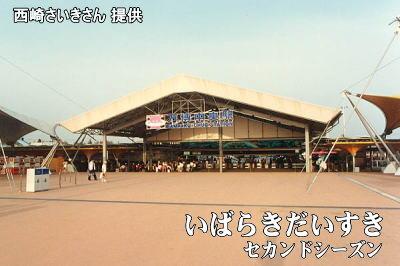 国鉄_常磐線_万博中央駅_科学万博