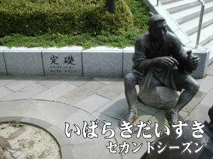 常磐線_ひたち野うしく駅_銅像