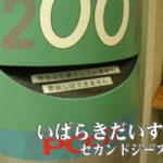 科学万博_ポストカプセル2001_ポストン