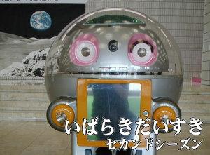 つくばえきすぽセンター_テクノ筑丸