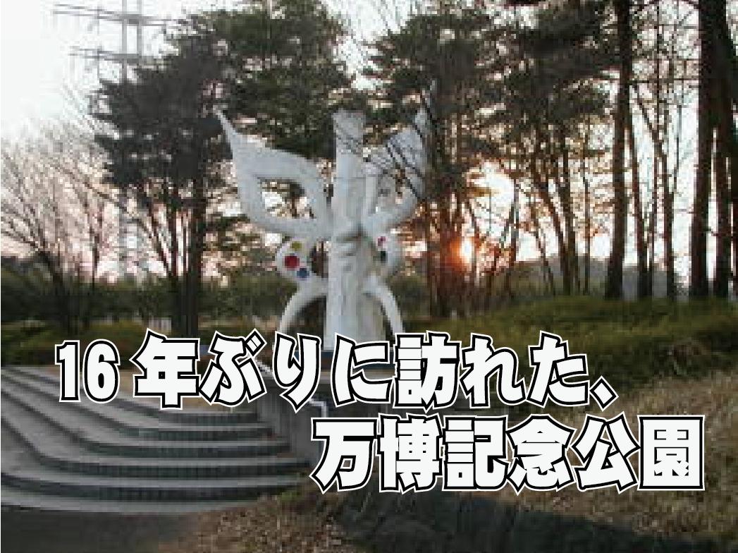 未来を視る_岡本太郎_万博記念公園