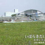 JR常磐線_ひたち野うしく駅_西口_2001年06月撮影