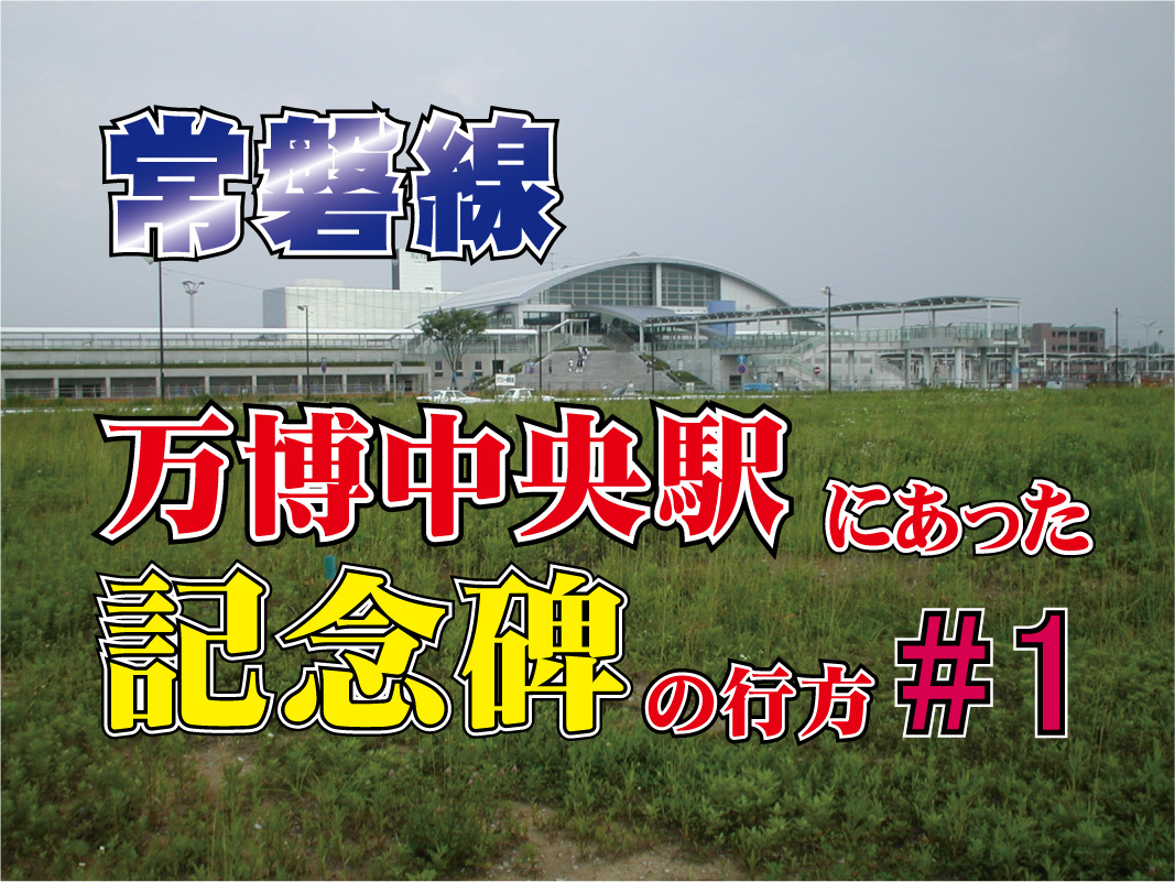 常磐線_万博中央駅にあった記念碑の行方_1