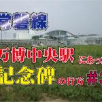 常磐線_万博中央駅にあった記念碑の行方_3