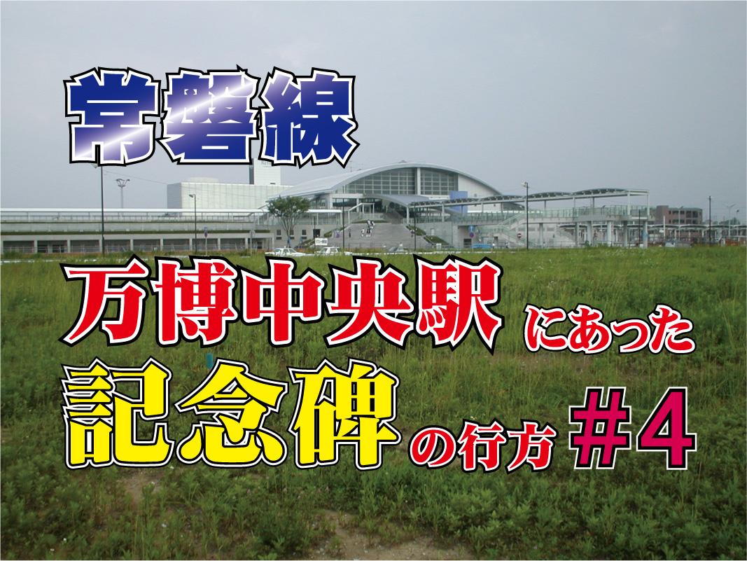 常磐線_万博中央駅にあった記念碑の行方_4