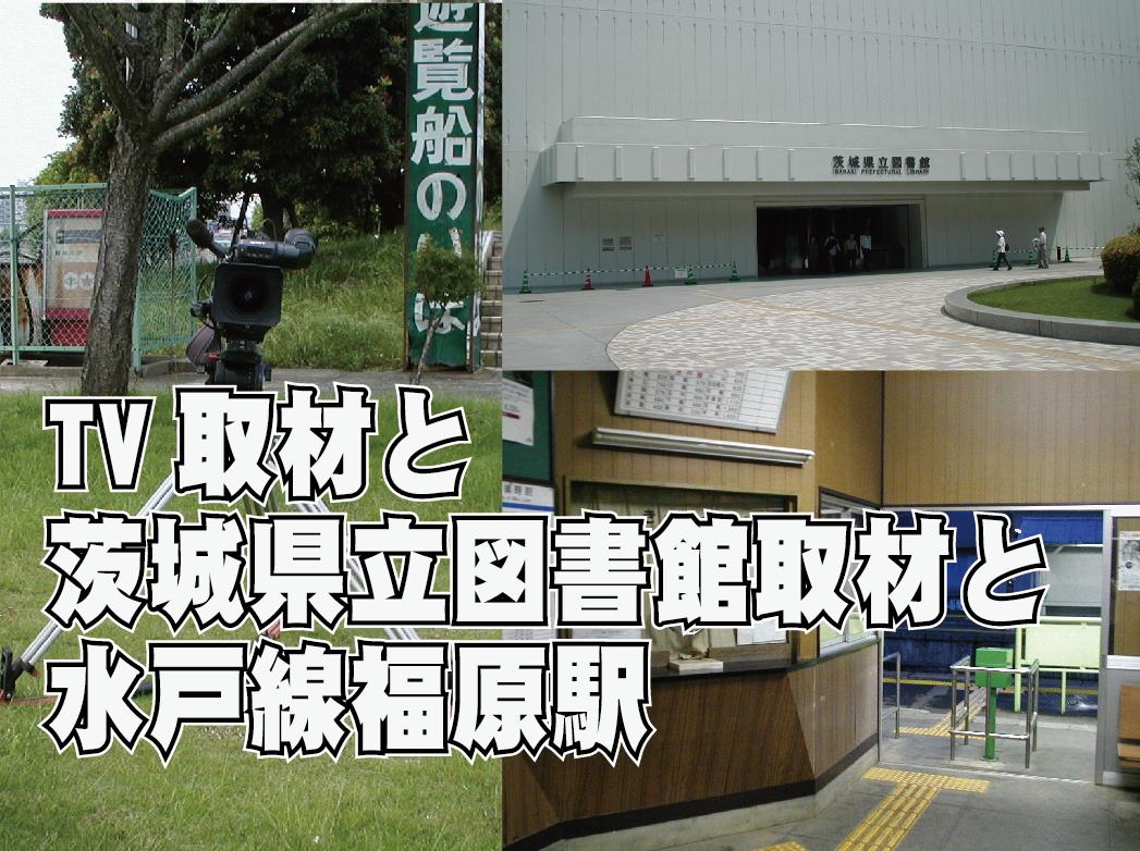 TV取材と茨城県立図書館取材と水戸線 福原駅