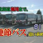 連節バス_旭川電気軌道_1