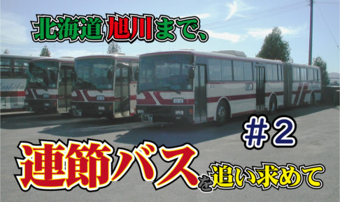 連節バス_旭川電気軌道_2