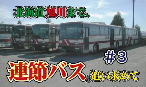 連節バス_旭川電気軌道_3