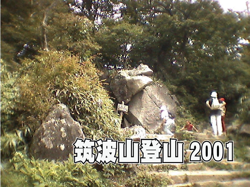 筑波山登山2001