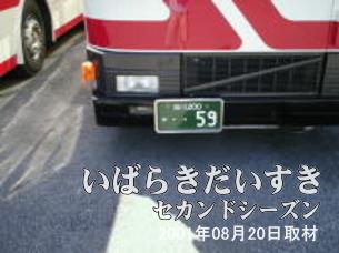 【・・59】<br>駐車してある左側のバス。