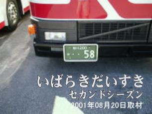 【・・58】<br>駐車してある真中のバス。