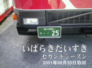 【・・25】<br>駐車してある右側のバス。