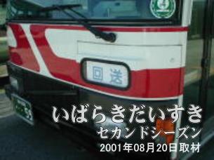 【バス正面】
