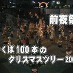 つくば100本のクリスマスツリー2001_前夜祭