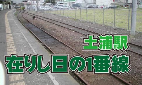 土浦駅_在りし日の1番線
