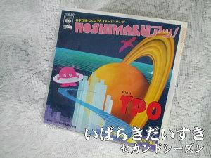 コスモ星丸_HOSHIMARUアッ!_レコード
