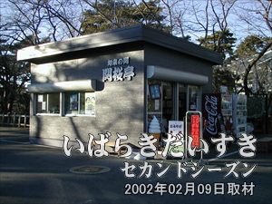 【関桜亭】<br>歴史館駐車場に設置されているおみやげ屋さん。