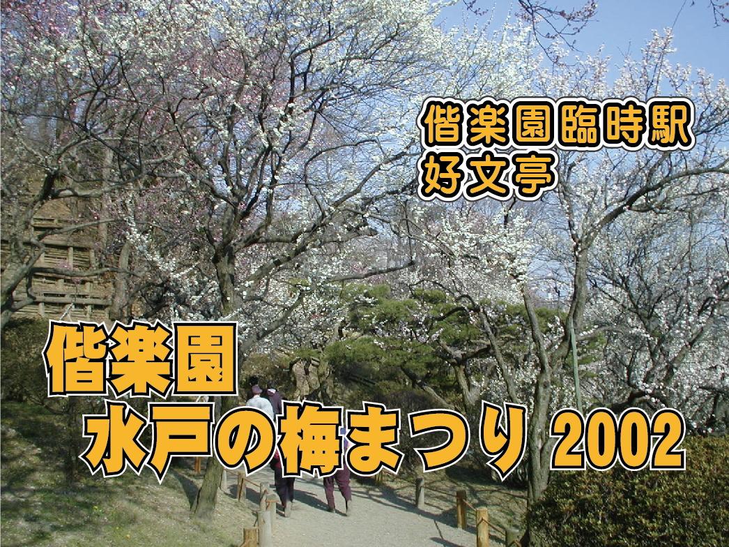 水戸の梅まつり2002 (偕楽園)