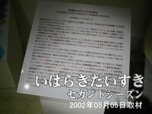 早稲田ロボティクスの歩みを紹介するパネル。