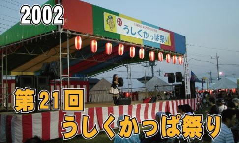 第21回うしくかっぱ祭り_2002