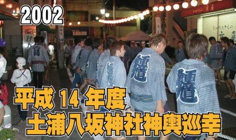 平成14年度_土浦八坂神社神輿巡幸