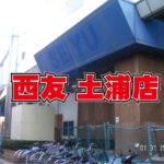 西友 土浦店
