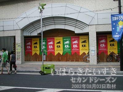 【土浦きららラまつりの垂れ幕】<br>元・東武ホテルをふさいだベニヤに垂れ幕が。痛々しいです。