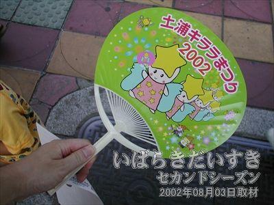 【土浦きららまつりのうちわ】<br>お祭りでよく配布される、恒例のうちわ。マスコットキャラ きららちゃんがかわいい。