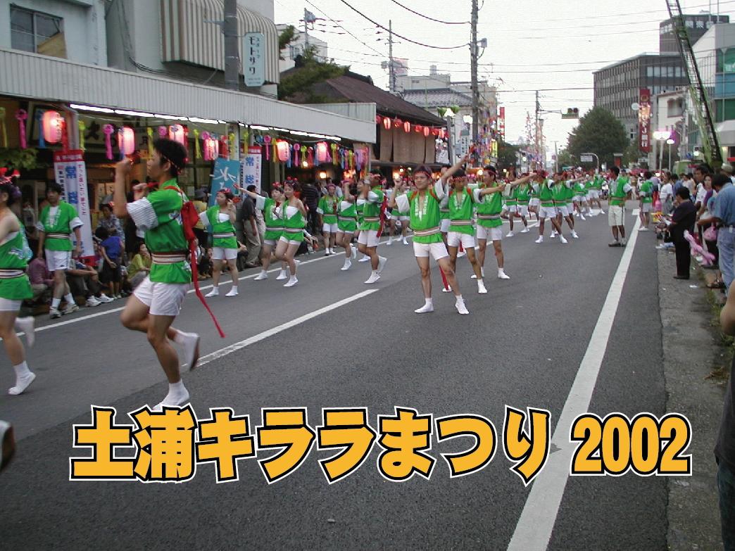 土浦キララまつり2002
