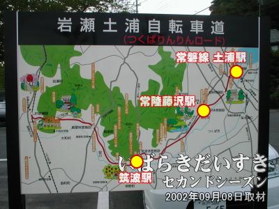 【筑波駅と土浦駅の真ん中】筑波駅から土浦駅まで見た場合、常陸藤沢駅はその真ん中くらいの位置のようです。