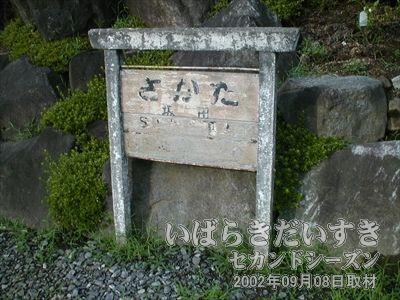 【坂田駅の看板】表の車道に坂田駅の看板が設置。痛み具合といい、筑波鉄道運行当時のものかしら