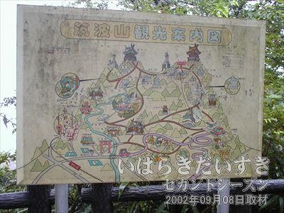 【筑波山観光案内図】<br>女体山が近づくと案内図。表面が汚れていて、少し見づらい・・・(´・ω・`)。