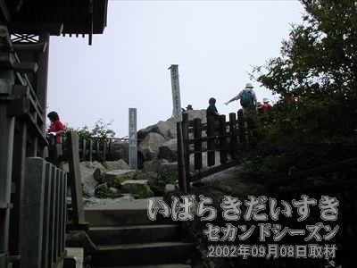 【女体山頂上】<br>見えて来ました。登山客もかなりいるみたいですね~。