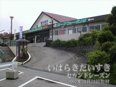 【筑波山ロープウェイ つつじヶ丘駅】<br>女体山つつじヶ丘側は駐車場もたくさんあり、筑波山はこちら側が良く知られているのかも。