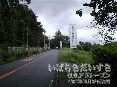 【ようこそ筑波山へ】<br>折りたたみ自転車はブレーキ小さく、疲れてしまうので、ところどころ休みながら降ります。