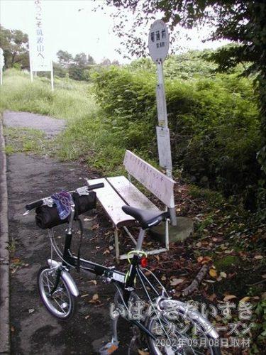 【バス停 電通前にて休憩】<br>筑波山 男体山の車道は道幅が狭いので、車両を先に行かせるなどして無理をせず、下りる事にします。