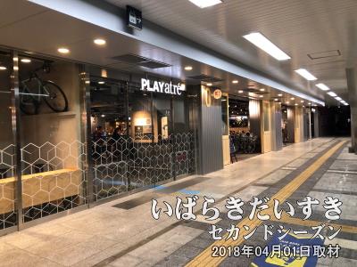 【土浦駅 PLAYater】常磐線土浦駅の駅舎全体を、自転車に最適化させる計画を進行中。