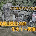 筑波山登山2002その1~男体山