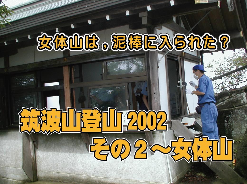 筑波山登山2002_その2_女体山