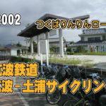 筑波鉄道_筑波-土浦サイクリング_つくばりんりんロード_