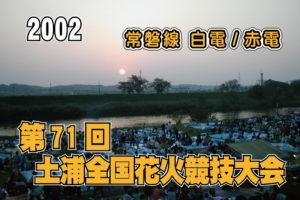 第71回_土浦全国花火競技大会