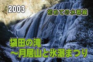 袋田の滝~月居山と氷瀑まつり