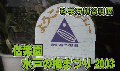 水戸の梅まつり2003_偕楽園