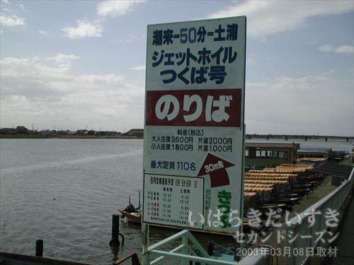 ジェットホイルつくば号の乗り場<br>ここ潮来港から、土浦入り土浦港までジェットホイルが運行しています。6月のあやめ祭りの時期のみの営業のようです。