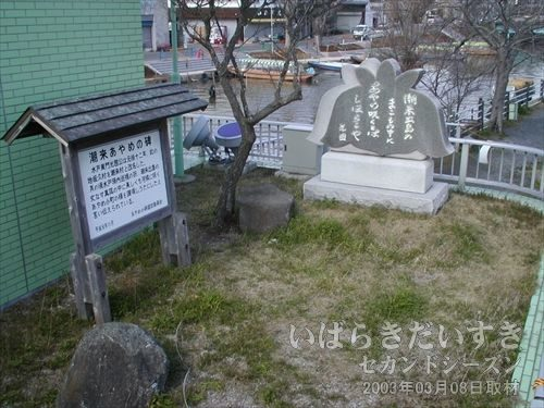 潮来あやめの碑<br>前川から常陸利根川につながる水門脇に設置されています。「水戸光圀が板久村を潮来村と改名した」と書かれています。