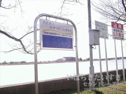 茨城新聞創刊100周年記念キャンペーンの看板<br>汚すまい 未来へ伝わる清き水。の句。