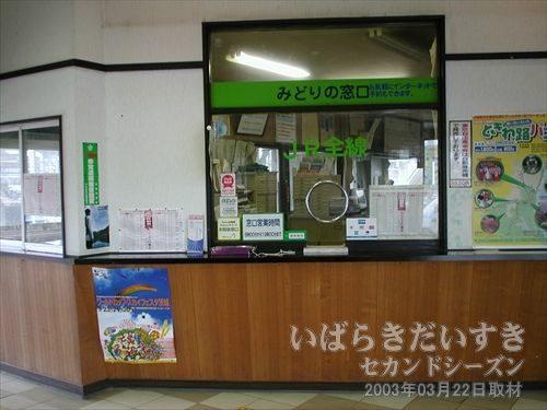 岩瀬駅 みどりの窓口<bt>ただ今駅員さんは不在です。